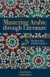 Mastering Arabic Through Literature: The Short Story: Volume 1: Al-Rubaa - Soliman, Iman A.