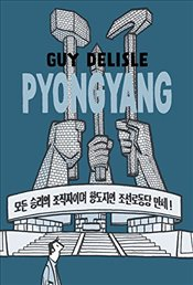 Pyongyang : A Journey in North Korea - Delisle, Guy
