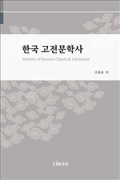 History of Korean Classical Literature : Korece - Cho, Hongyoun
